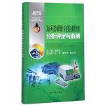 润滑油脂分析评定与监测