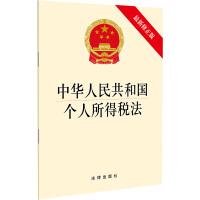 中华人民共和国个人所得税法 *修正版 中国法律图书有限公司