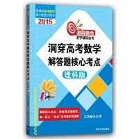 洞穿高考数学解答题核心考点 理科版 洞穿高考数学辅导丛书