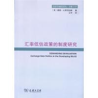 汇率低估政策的制度研究(经济学前沿译丛)