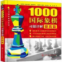 1000国际象棋习题详解 提高篇 化学工业出版社