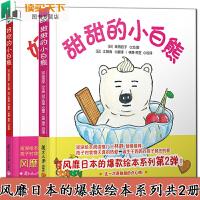 好吃的小白熊+甜甜的小白熊 全2册小白熊系列绘本 lmn日本引进精装爆款 食育主题 套装送书签暖萌搞笑漫画 成长暖心手