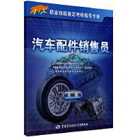 汽车配件销售员(五级)―指导手册