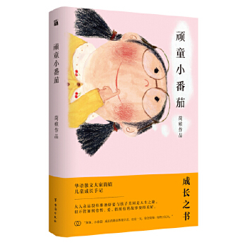 简媜:顽童小番茄 多项文学奖得主、备受中学生喜爱的实力派作家 华语文坛散文大家简媜的成长之书