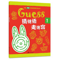 GUESS 猜谜语 走迷宫:1 韩国APPLEBEE出版有限公司, 南京大学出版社【新华书店 质量保障】