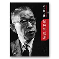 【二手旧书9成新】领导的法则9787544266680松下幸之助,叶少瑜南海出版公司