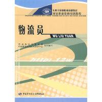 物流员(国家职业资格考试指定教材)