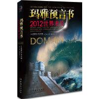 玛雅预言书――2012世界末日