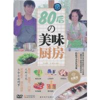 80后的美味厨房WGK203 (DVD)