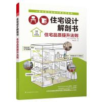 住宅设计解剖书 住宅品质提升法则(一本出卖日本设计界的日本书!住宅解剖全面升级! 真实案例, 设计巧思全公开! 平立剖