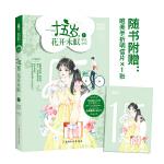 意林:小小姐花年锦时系列02--十五岁,花开未眠①单车少年