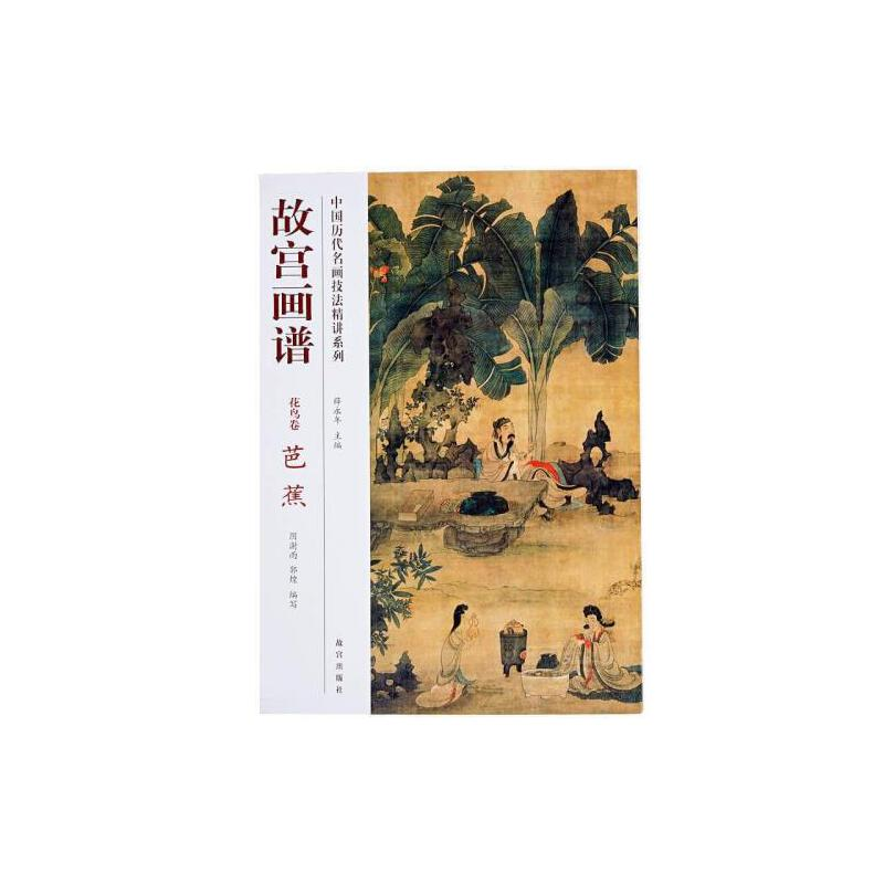 故宫画谱 花鸟卷 芭蕉 中国历代名画技法精讲系列 以读画形式 详细的技法解析帮助读者学习