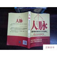 【二手旧书8成新】人脉(提升身价的8020法则)