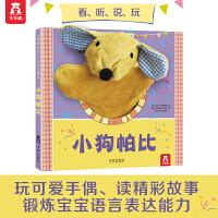 聪明宝贝互动手偶书――小狗帕比(乐乐趣童书:能表演的书来了!为众多家庭提供完美亲子互动表演书,在表演中培养宝宝的明星气