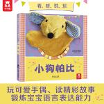 聪明宝贝互动手偶书――小狗帕比(乐乐趣童书:能表演的书来了!为众多家庭提供完美亲子互动表演书,在表演中培养宝宝的明星气质!)