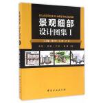 景观细部设计图集(Ⅰ水景景墙栏杆围墙桥)