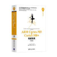 ARM Cortex-M0与Cortex-M0+权威指南(第2版)