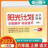 阳光计划小学试卷六年级上册语文部编人教版2021新版