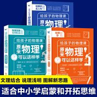 儿童物理科普书 全3册 原来物理可以这样学给孩子的物理三书趣味物理学青少年基础知识入门儿童物理科普百科大全数理化科学读物