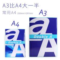 Double A达伯埃a4打印纸复印纸80g草稿彩印白纸张单包500张a3办公用品 A3 80G单包(500张)