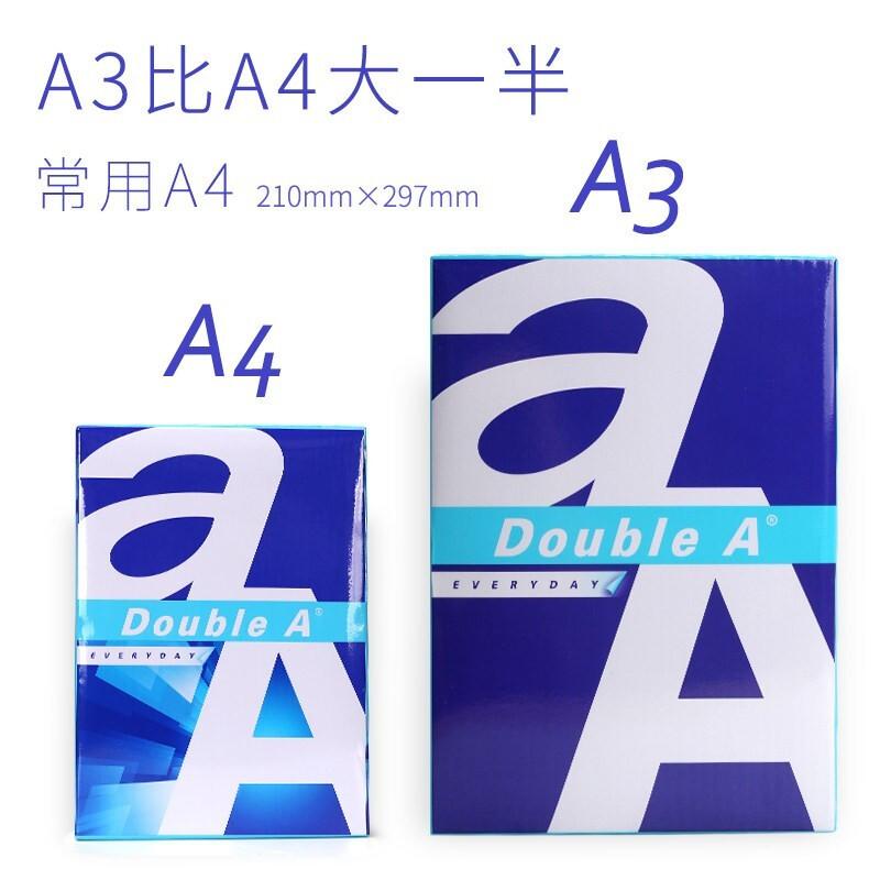 double a a4 80克复印纸/A3纸Double a复印纸打印纸办公用纸 此价格是一包的价格 !!!