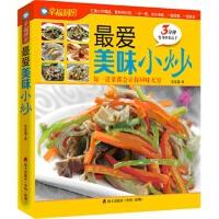 【TH】爱美味小炒(幸福厨房系列) 乐乐猪 海天出版社 9787550709492