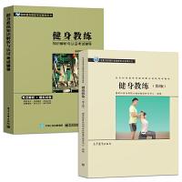 社会体育指导员培训教材 健身教练 书籍 第2版第二版+知识解析与认证考试辅导 国职健身教练职业资格培训健身书籍教程私人教