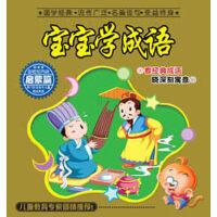 现货正版 幼儿教育学习光盘/宝宝学成语3CD车载CD光盘启蒙教育