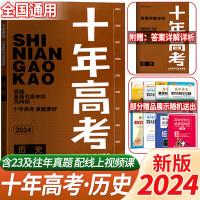 新版2021十年高考历史分类解析与应试策略高考复习资料