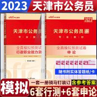 天津市公务员考试全真模拟试卷2本 中公2020年天津公务员考试用书 行政职业能力测验申论 全真预测试卷2本 天津公务员