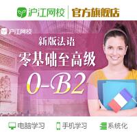 沪江网校新版法语零起点至B2高级(0-B2)丨试学班