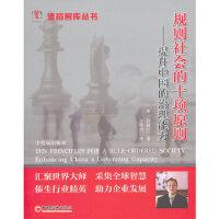 【二手旧书9成新】规则社会的十项原则:提升中国的治理能力Shui-Yan Tang9787513615006中国经济出