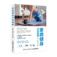 【二手旧书9成新】家庭健身训练图解 杨斌 刘振龙 李明 9787115513137 人民邮电出版社