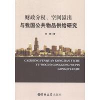 全新正版图书 财政分权、空间溢出与我国公共物品供给研究 刘君 吉林大学出版社 9787567796713 点亮音像专营店