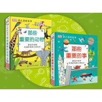DK幼儿百科全书系列套装(全2册)那些重要的事+那些重要的动物