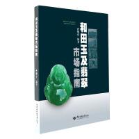 和田玉及翡翠市场指南 曹攀登 中国地质大学出版社9787562539506