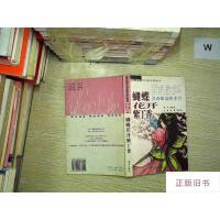 【二手旧书8成新】青春萌动的季节・蝴蝶花开紫丁香