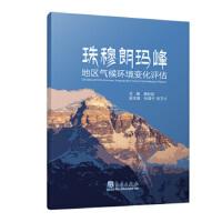 珠穆朗玛峰地区气候环境变化评估 康世昌 9787502968199 气象出版社威尔文化图书专营店