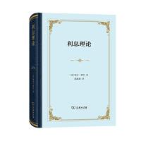 利息理论(精装本) [美]欧文・费雪 著 陈彪如 译 商务印书馆