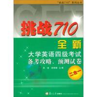 """【正版二手书9成新左右】""""挑战710""""全新大学英语四级考试备考攻略预测试卷二合一/""""挑战9787309101065"""