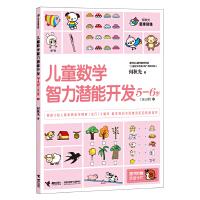 何秋光思维训练 儿童数学智力潜能开发5-6岁(全3册)1
