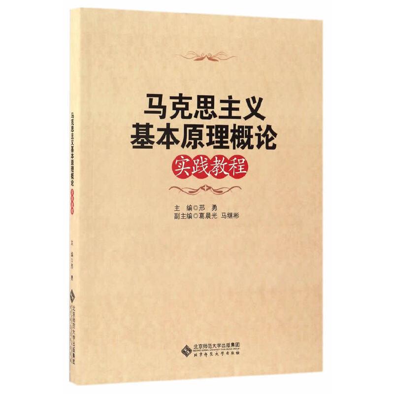 马克思主义基本原理概论实践教程