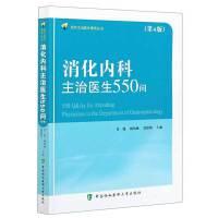 消化内科主治医生550问(第4版)