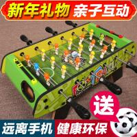 【2件5折】活石 儿童桌上足球机男孩玩具健身大号加高 四杆桌面足球