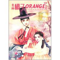 橘子2014年02期--梦想集(赠晴书记事本) 意林漫绘 吉林摄影出版社