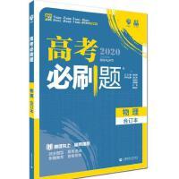 理想树67高考2020新版高考必刷题物理合订本高考自主复习用书 9787565645075