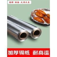 加厚铝箔锡纸 烤箱空气炸锅家用 耐高温烧烤 烘焙红薯专用经济装