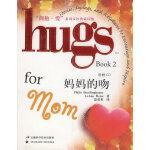 拥抱・爱――妈妈的吻