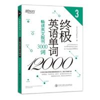 终极英语单词12000――畅读英文报刊3000词