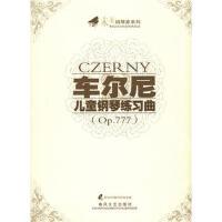【二手旧书九成新】车尔尼儿童钢琴练习曲(OP 777)(附CD-ROM光盘一张)――未来钢琴家系列 车尔尼 97875